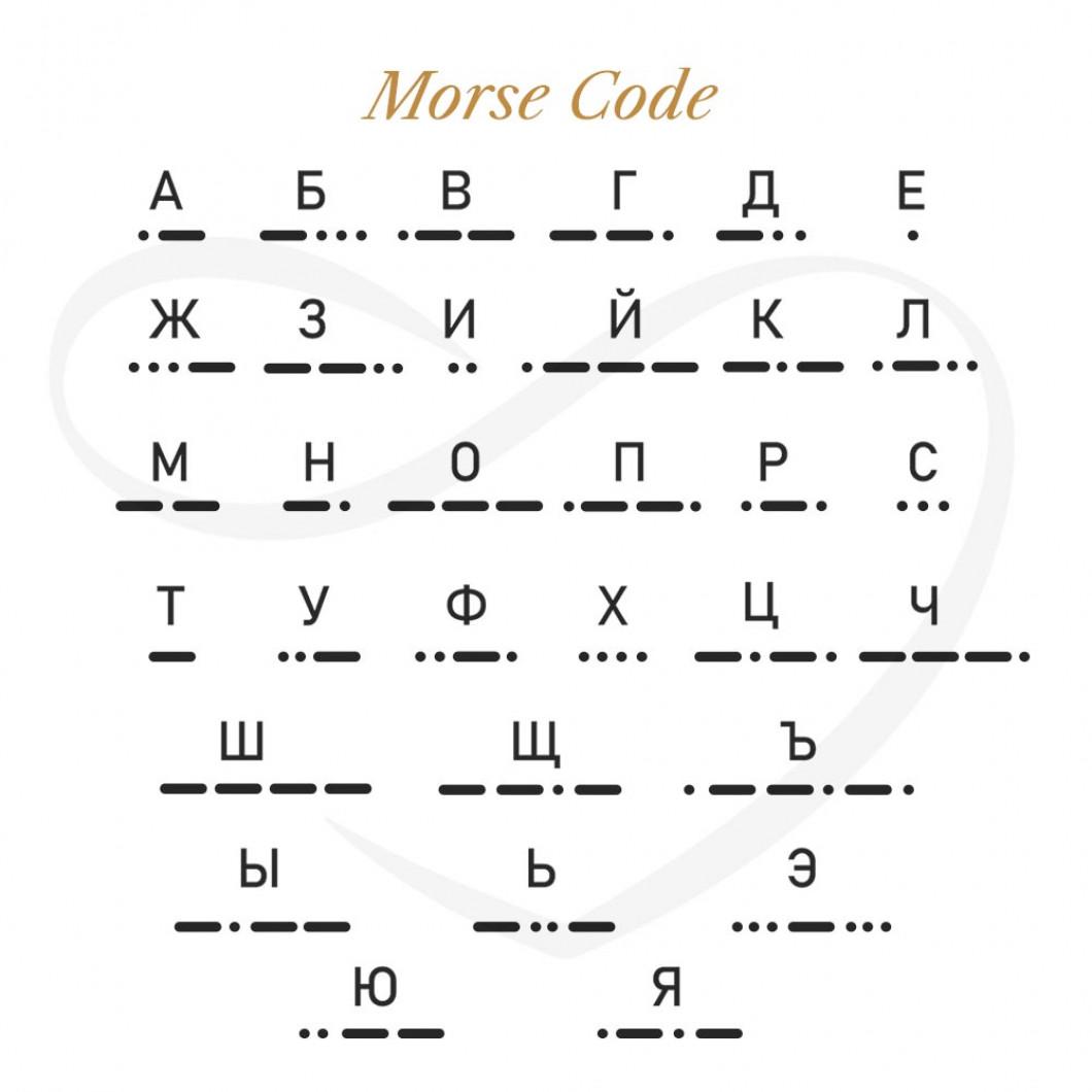 Браслет в виде кода Морзе «LUCK»